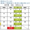 5月1日(月)の「日替り ランチメニュー」です。