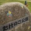 晴れた日はここで遊ぶ!長久手・日進エリアの公園特集 #1たけのこ公園