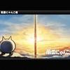【にゃんこ大戦争】にゃんこ塔がまたまたスタート!11~24階攻略動画、一挙掲載