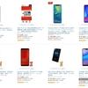 【Amazonサイバーマンデーセール】HuaweiのP20 liteなどSIMフリースマホが特別セール!
