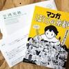 【おうち時間】『淡交社』さんから『まんが ぼくらの京都』をいただきました。 おうちで読書キャンペーン
