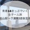 ・青春18きっぷでいく女子一人旅*松山駅〜下灘駅/道後温泉*