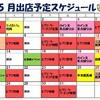 5月の出店スケジュール