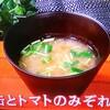 ドデスカ!(3/20日)笠原流!簡単『ホタテ缶とトマトのみぞれ汁』レシピ