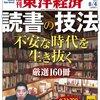 週刊東洋経済 2012 8/4号 不安な時代を生き抜く『読書の技法』