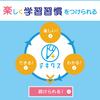 デジタル学習の城南進研【デキタス】4月入会なら3か月分で[小]3,000円[中]4,000円