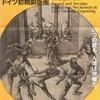 ♯139 聖なるもの、俗なるもの メッケネムとドイツ初期銅版画