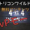 【ゴーストリコンワイルドランズ】「PvP好きに朗報」 PvPモード無料コンテンツが追加!4vs4 トレーラー公開