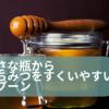 小さな瓶からはちみつをすくいやすいスプーンとプレート 奇跡のはちみつ「A BUZZ FROM THE BEES」から発売