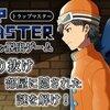 【インタビュー】『トラップマスター』の開発者・STUDIO SHINさん<後編>
