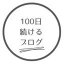 100日続けるブログ