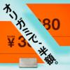 ケンタッキーフライドチキンがOrigami(オリガミ)ペイで500円以上購入すると半額!対象店舗に注意