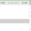 Office365 SharePointとFLOWの連携