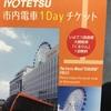 10日目 松山