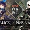 「NieR」で有名のヨコオタロウ手掛ける新作アプリ「SINo ALICE」コラボ内容決定!!