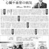 中日新聞広告局制作『ドクターQ&A vol.6 心臓病や血管について』が掲載されました