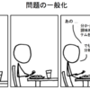 xkcd:The General Problem - 一般的な問題