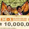 お笑い賞レース2冠!「パンクブーブー」の厳選漫才動画