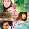 "<span itemprop=""headline"">映画「麦子さんと」(2013)</span>"