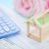 住宅ローン審査を受ける前に知っておくべきこととは?