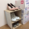 100均アイテムで、靴の収納ボックスを作ってみました。