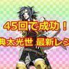 【刀剣乱舞】45回で成功!大典太光世の最新レシピはコチラ!