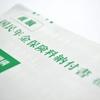 国民年金保険料納付書が届きました&国民年金受け取り額の計算方法