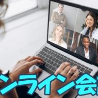 オンライン会議で使える英語表現!シーン別の英語フレーズ・例文