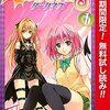 11月11日【無料漫画】To LOVEる・CLAYMORE【kindle電子書籍】