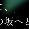 欅坂46日向坂46応援公式音楽アプリ