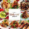 鶏皮をディップに煮物に炒め物に【鶏皮レシピ14選まとめ】
