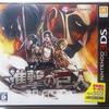 ニンテンドー3DS専用ソフト『進撃の巨人 人類最後の翼』 (2013年12月5日(木)発売)