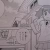【漫画感想】ケロロ軍曹 第272話「ギロロとナツミ・・・の巻」