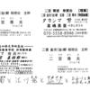 タカシマ努の選挙公報(2015年結城市議会選)