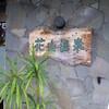 和歌山をがっつりと 寒風吹きすさぶ阿紀航路編