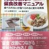 【偏食】発達障害児の偏食改善マニュアル