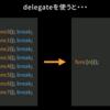 【Unity】delegateを使ってswitch文によるごちゃごちゃをなくす