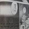 ヤンマガ漫画「ハンチョウ」の魅力は40男のツボを押さえた郷愁・伏線・結末 カイジとトネガワを超えた!?