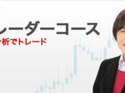 【終了しました】きょう開催オンラインセミナー FXトレーダーコース テクニカル分析でトレード