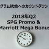 【プログラム統合へのカウントダウン!?】2018年Q2 SPG Promo & Marriott Mega Bonus