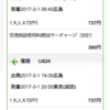 春秋航空 737円セール!