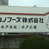 1013/10/01 クラブツーリズム part2 タカノフーズ