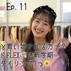 地球を守ってチュウ! Ep.11 チュウと買い物される方〜?ブランドFLEX💸で新学期 春のスタイリング7つ🌼(feat.freeジア)