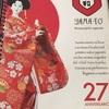 Yamato(大和)-メキシコモンテレイの和食屋