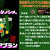 【ガバエイム奮闘記#97】第13回油走結果発表