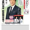 爽やか笑顔に癒されそう 前川清さんが表紙 読売ファミリー12月5日号のご紹介