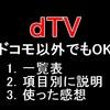 dTVの料金・作品数・再生速度・アダルト・お試し・画質・同時視聴
