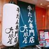 浜町の牛たん専門店「大阪屋」で極上牛たんを食べてみた。