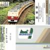 函館駅 キハ183-0系記念入場券
