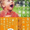 【新刊】なるほど開運本 何か知らないけど強運が舞いこむ凄い習慣